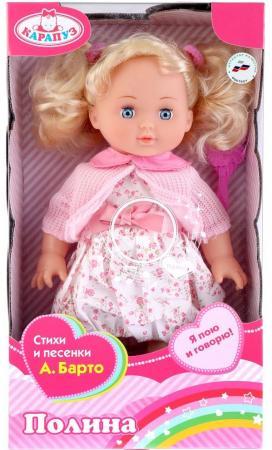 Кукла КАРАПУЗ КУКЛА КАРАПУЗ 35СМ 35 см поющая карапуз кукла рапунцель со светящимся амулетом 37 см со звуком принцессы дисней карапуз