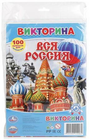 Настольная игра ходилка УМКА Вся Россия (100 вопросов)