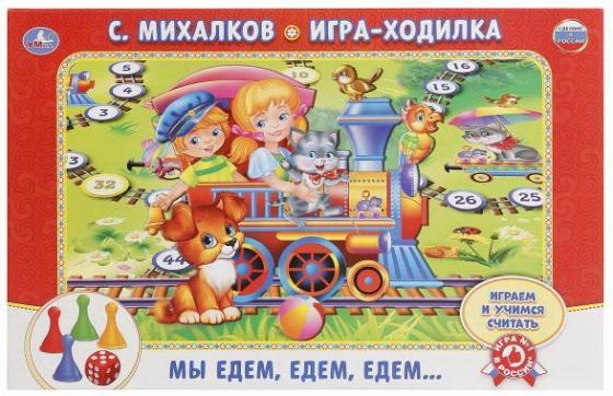 Настольная игра ходилка УМКА Мы едем, едем, едем С. Михалков тетерин с мы едем едем книжка панорама с движущимися картинками