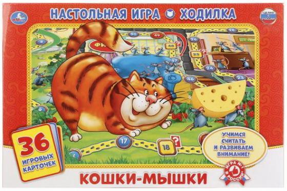 Настольная игра ходилка УМКА Кошки-мышки