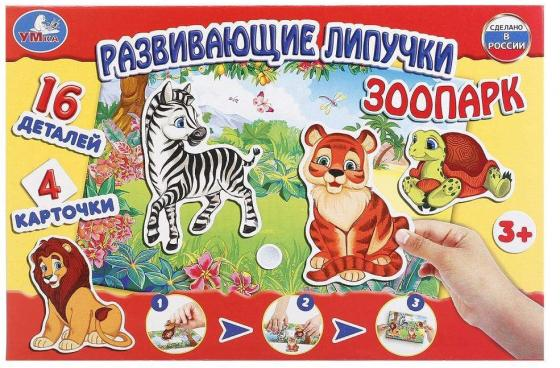 Игра развивающая УМКА Зоопарк развивающая игра rico домино зоопарк
