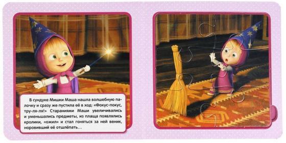 УМКА. МАША И МЕДВЕДЬ. ФОКУС-ПОКУС (КНИГА С 6 ПАЗЛАМИ НА СТР.) ОБЪЕМ: 12 СТР. в кор.20шт распашонки и ползунки веселый малыш ползунки для девочки мятная нежность