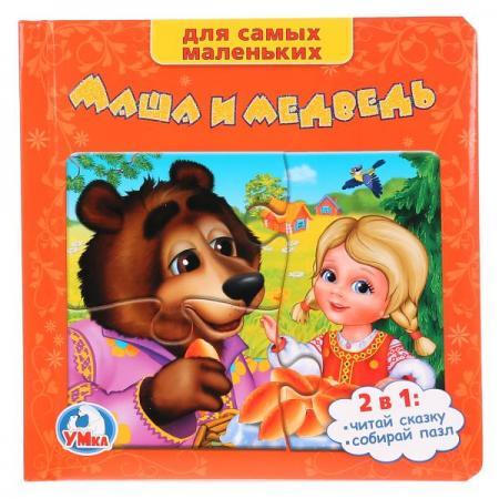 УМКА. МАША И МЕДВЕДЬ (КНИГА С ПАЗЛАМИ НА СТР.) ФОРМАТ: 167Х167ММ. ОБЪЕМ: 12 КАРТ. СТР в кор.24шт умка маша и медведь книга с пазлами на стр формат 167х167мм объем 12 карт стр в кор 24шт