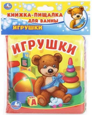 УМКА. ИГРУШКИ. КНИГА-ПИЩАЛКА ДЛЯ ВАННЫ. ФОРМАТ: 14Х14 СМ. ОБЪЕМ: 8 СТР. в кор.60шт игрушки для ванны умка игрушки мультиколор