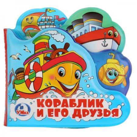 Умка. Кораблик и его друзья. Книга-пищалка для ванны с закладками. Формат: 14х14см 8стр в кор.60шт цена