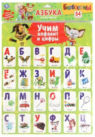 КАРТОЧКИ НА МАГНИТАХ УМКА БАРБОСКИНЫ. УЧИМ АЛФАВИТ И ЦИФРЫ (54 КАРТОЧКИ) 30*42*0,5СМ в кор.60шт карточки на магнитах умка учим алфавит и цифры дисней принцессы в кор 60шт