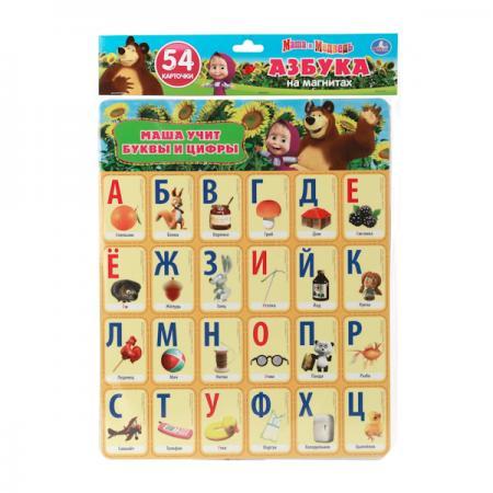 """КАРТОЧКИ НА МАГНИТАХ """"УМКА"""" УЧИМ АЛФАВИТ И ЦИФРЫ. МАША И МЕДВЕДЬ (54 КАРТОЧКИ) 30*42*0,5СМв кор.60шт умка обучающие карточки три богатыря буквы и цифры"""