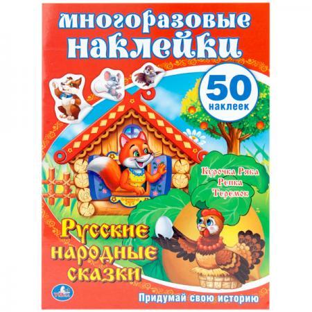 Фото - УМКА. РУССКИЕ НАРОДНЫЕ СКАЗКИ. АКТИВИТИ+50 МНОГОРАЗОВЫХ НАКЛЕЕК. ФОРМАТ:210Х 290ММ в кор.50шт умка русские народные сказки раскраска с красками обложка 208х280мм блок 162х215мм в кор 50шт
