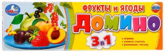 Настольная игра домино УМКА Фрукты и ягоды 3-в-1 настольная игра домино стеллар мультфильмы 10