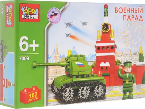 Конструктор Город мастеров Военный парад 162 элемента BB-7009-R цена