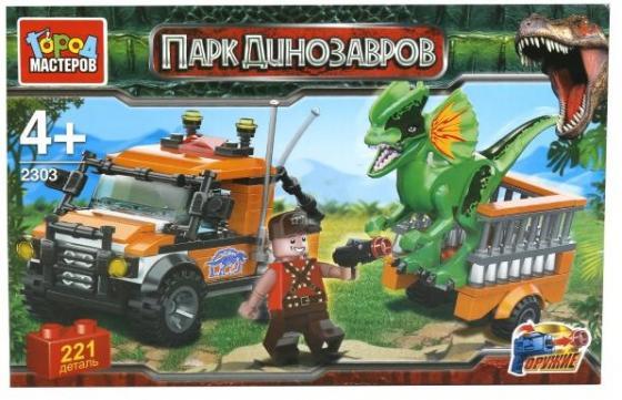 Конструктор Город мастеров Динозавры: охота на динозавра 221 элемент