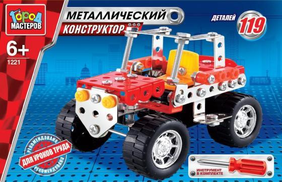 Металлический конструктор Город мастеров Джип 119 элементов WW-1221-R конструктор металлический грузовик и трактор 345 элементов