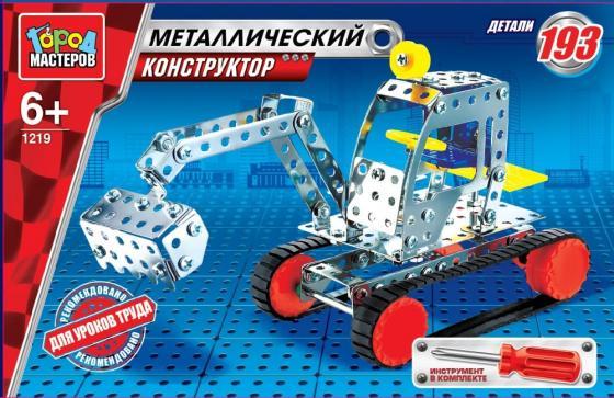Металлический конструктор Город мастеров Экскаватор 193 элемента WW-1219-R