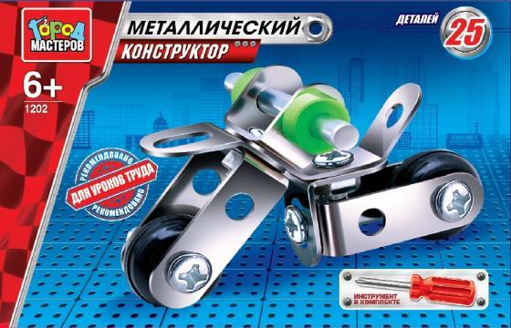 Металлический конструктор Город мастеров Мотоцикл 25 элементов WW-1202-R конструктор металлический грузовик и трактор 345 элементов