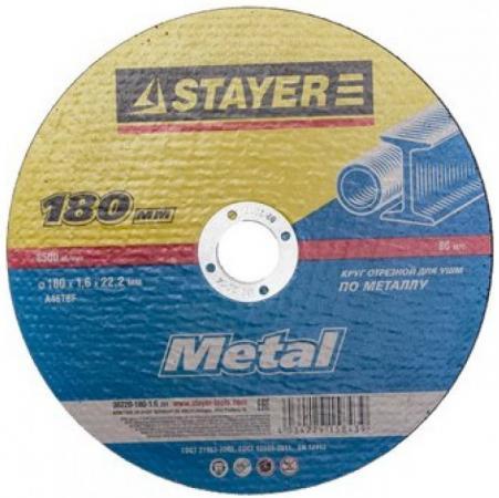 Круг отрезной STAYER MASTER 36220-180-1.6_z01 абразивный для УШМ 180х1.6х22.2мм по металлу бур stayer 29250 210 08