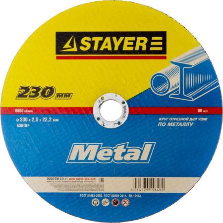 Круг отрезной STAYER MASTER 36220-230-2.5_z01 абразивный для УШМ 230х2.5х22.2мм по металлу