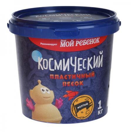 КОСМИЧЕСКИЙ ПЕСОК ЖЕЛТЫЙ 1 КГ в кор.12шт волшебный мир 5 кг голубой