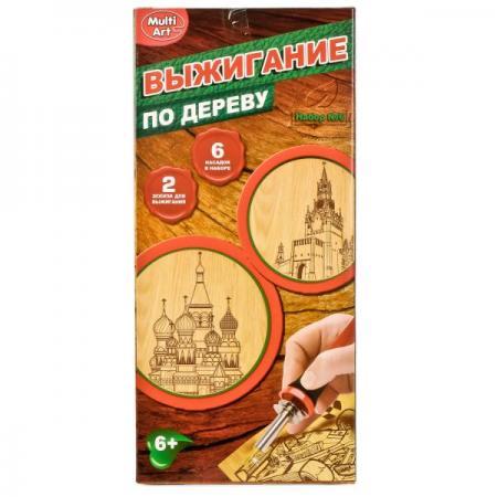 Набор для выжигания по дереву MultiArt Кремль и Собор Василия Блаженного от 6 лет набор для выжигания multiart камаз и мотокросс от 6 лет