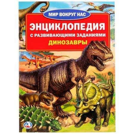УМКА. ДИНОЗАВРЫ (ЭНЦИКЛОПЕДИЯ А4) ФОРМАТ: 214Х290ММ, ОБЪЕМ: 16 СТР. (4+4), ОБЛ. 4+5 в кор.30шт умка энциклопедия 365 фактов динозавры