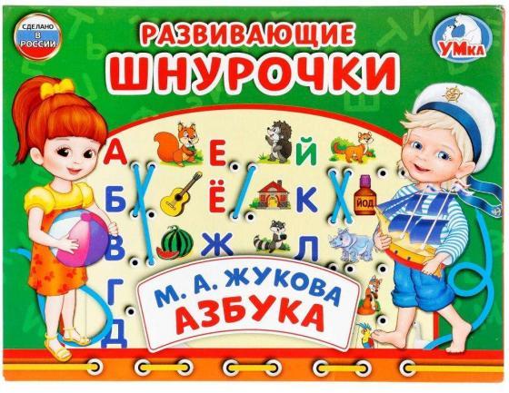 Шнуровка УМКА Азбука М. А. Жукова