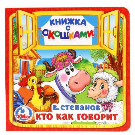 Купить УМКА . КТО КАК ГОВОРИТ. В. СТЕПАНОВ (КНИЖКА С ОКОШКАМИ МАЛЫЙ ФОРМАТ) 10 СТР., в кор.50 шт., Умка, Книги для малышей