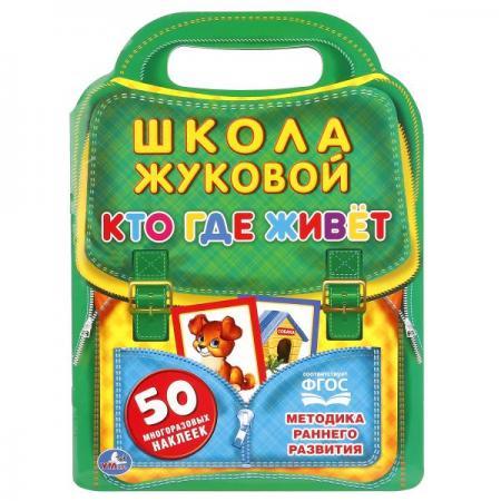 Купить УМКА . КТО, ГДЕ ЖИВЕТ. ШКОЛА ЖУКОВОЙ ( БРОШЮРА С ВЫРУБКОЙ В ВИДЕ ПОРТФЕЛЯ). 210Х285ММ в кор.50шт, Умка, Книги для малышей