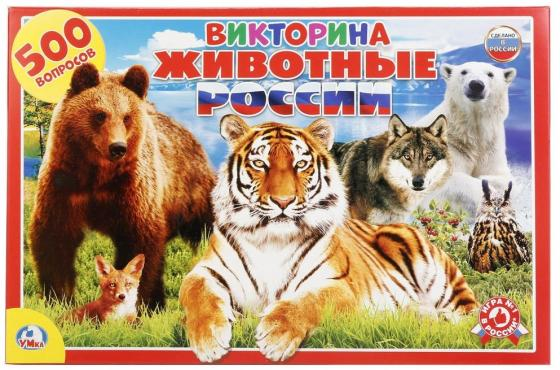 Настольная игра развивающая УМКА Викторина. Животные России животные россии