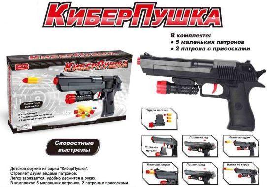 Пистолет Наша Игрушка КиберПушка черный ZYB-B2449 игрушка