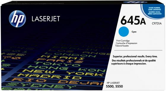 Картридж HP C9731A №645А для LaserJet 5550 голубой repalce paper roller kit for hp laserjet laserjet p1005 6 7 8 m1212 3 4 6 p1102 m1132 6 rl1 1442 rl1 1442 000 rc2 1048 rm1 4006