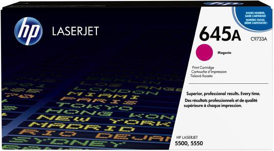 Картридж HP C9733A №645А для LaserJet 5550 пурпурный картридж hp c9733a для hp 5500 5550dn 5550dtn 5550hdn 5550n пурпурный