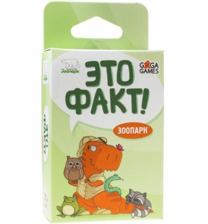 Настольная игра карточная GAGA GAMES Это факт! Зоопарк gaga настольная игра медвежий парк