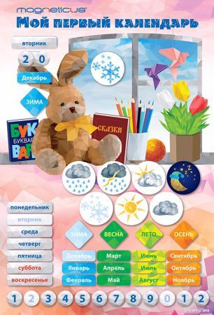 Интерактивная игрушка Magneticus Мой первый календарь Зайчик от 3 лет интерактивная игрушка fluffy family мой лисенок от 3 лет рыжий