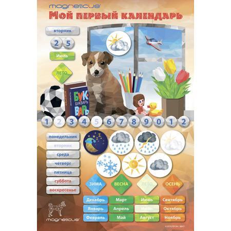 Интерактивная игрушка Magneticus Мой первый календарь Щенок от 3 лет интерактивная игрушка fluffy family мой лисенок от 3 лет рыжий