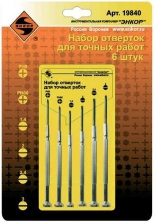 Набор отверток ЭНКОР 19840 д/точных работ 6шт набор отверток для точных работ fit 56138