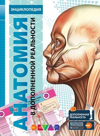 Книга DEVAR 00-00001077 Анатомия: 4D энциклопедия в дополненной реальности 4d massager