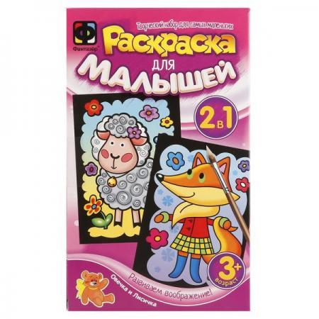 Раскраска ФАНТАЗЕР 347201 Овечка и Лисичка для малышей цены онлайн