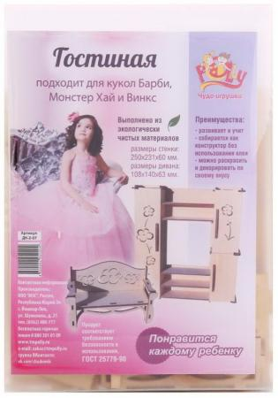 """Конструктор Мебель для кукол """"Гостиная для больших кукол"""""""