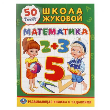 УМКА. МАТЕМАТИКА. ЖУКОВА (ОБУЧАЮЩАЯ АКТИВИТИ +50). ФОРМАТ: 214Х290 ММ. ОБЪЕМ: 16 СТР. в кор.50шт умка активити 50 многоразовых наклеек сказки малышам