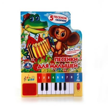 УМКА. МОИ ПЕРВЫЕ ПЕСЕНКИ. КНИГА-ПИАНИНО С 8 КЛАВИШАМИ И ПЕСЕНКАМИ. 143 Х 202ММ. 10СТР. в кор.36шт умка книги по мультфильмам my little pony книга пианино с 8 клавишами и песенками