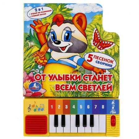 УМКА. СОЮЗМУЛЬТФИЛЬМ. ОТ УЛЫБКИ СТАНЕТ ВСЕМ СВЕТЛЕЙ. КНИГА-ПИАНИНО (8 КЛАВИШ + ПЕСЕНКИ) в кор.36шт книга пианино умка союзмультфильм 10 песен голосами любимых героев 9785919410201