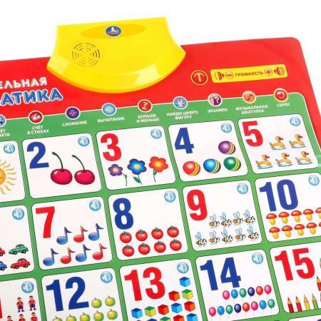 Обучающий плакат Умка Занимательная математика обучающий плакат умка занимательная математика