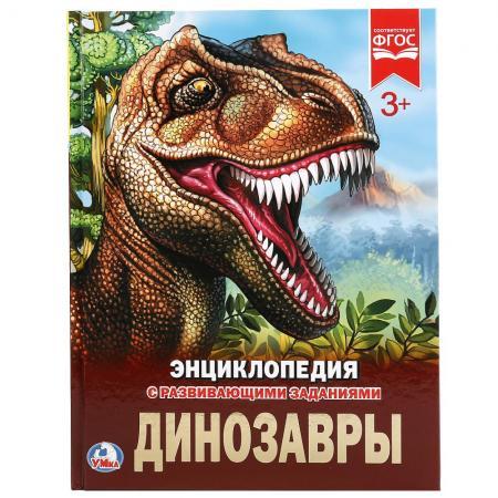 УМКА. ДИНОЗАВРЫ (ЭНЦИКЛОПЕДИЯ А4). ТВЕРДЫЙ ПЕРЕПЛЕТ.БУМАГА МЕЛ, 48 СТР., 197Х255 ММ. в кор.15шт умка энциклопедия 365 фактов динозавры