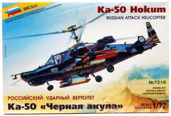Вертолет Звезда ЧЕРНАЯ АКУЛА синий 7216 вертолет oball вертолет синий