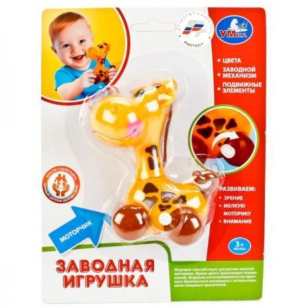 ЗАВОДНАЯ ИГРУШКА УМКА ЖИРАФ НА БЛИСТЕРЕ (РУСС. УП.) в кор.2*60шт заводная игрушка умка жираф на блистере русс уп в кор 2 60шт