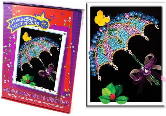 Мозайка из пайеток Волшебная мастерская Зонтик мозайка из пайеток волшебная мастерская улитка