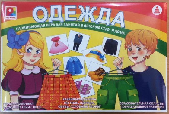 НАСТ. ИГРА ОДЕЖДА в кор.10шт одежда для детей