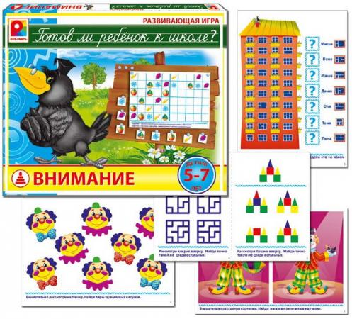 Настольная игра развивающая Радуга Готов ли ребенок к школе? - Внимание