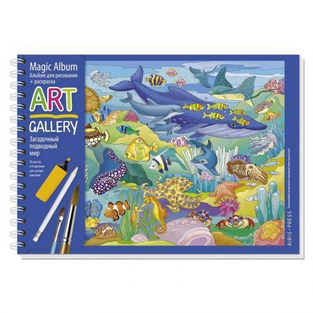 Альбом-раскраска 2 в 1. Загадочный подводный мир раскраска в конверте подводный мир