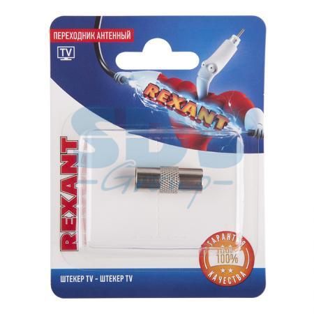 Переходник антенный, (штекер TV - штекер TV), (1шт.) REXANT переходник антенный гнездо f штекер tv 1шт rexant