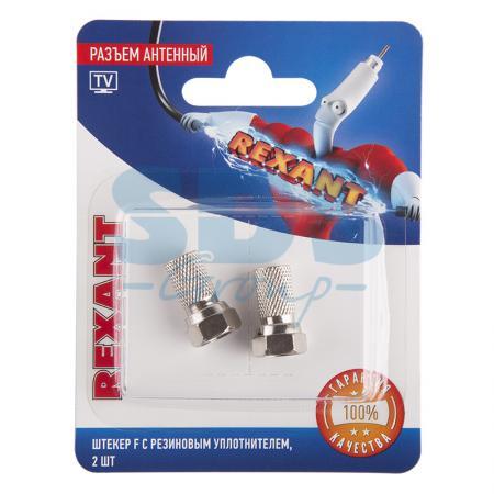 Разъем антенный на кабель, штекер F для кабеля SAT (с резиновым уплотнителем), (2шт.) REXANT